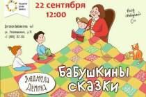 фото 2019.09.22 Бабушкины сказки. Объединение детских библиотек Тольятти