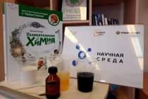 фото 2020.11.18 Научная среда. Объединение детских библиотек Тольятти